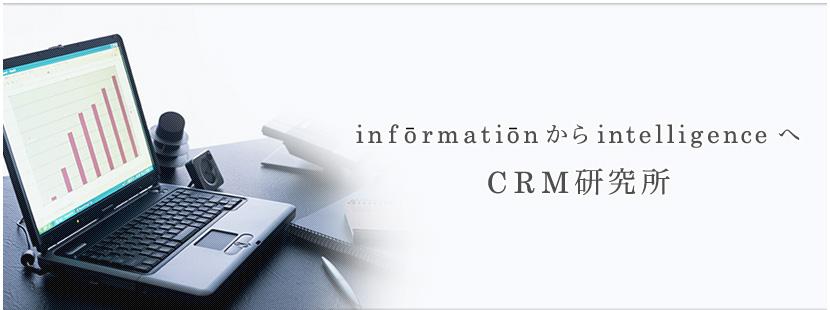 CRM研究所
